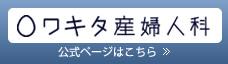 ワキタ産婦人科オフィシャルサイト
